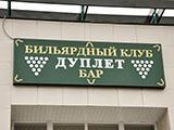 Дуплет, Бильярдный клуб